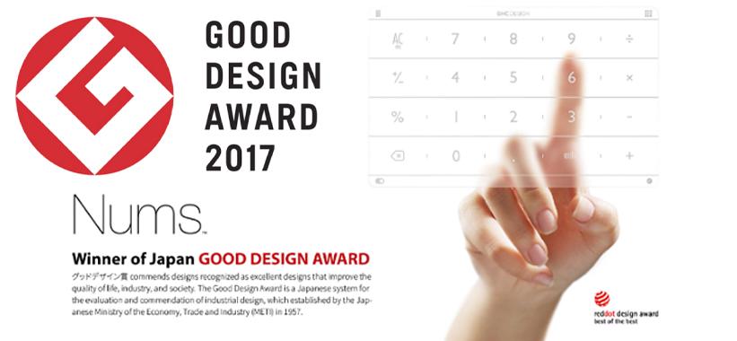 GOOD DESIGN AWARD2017