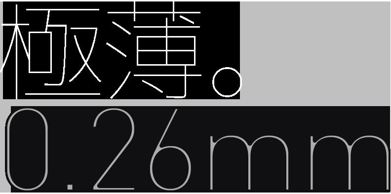 極薄。0.26mm